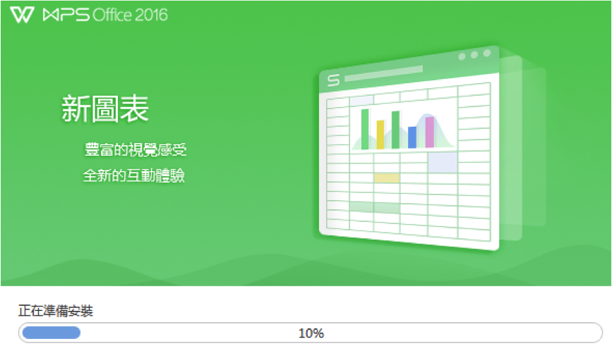 wps office下載download