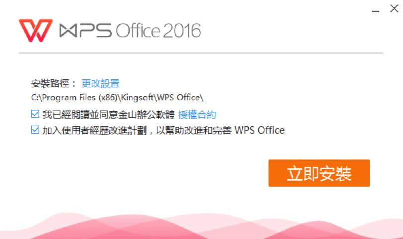 visio 2016 繁體 中文 版 下載