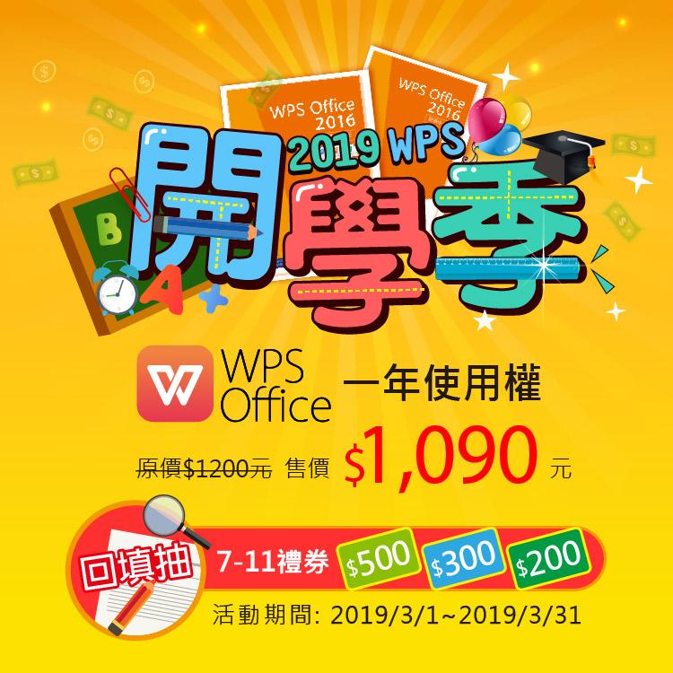 wps office 繁體 中文 版 2016