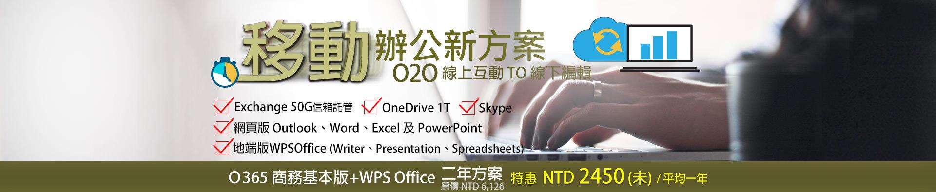 Office 365商務基本版+WPS 二年方案- WPS Office ∣ 繁體中文∣ 官方網站