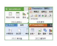 自主更換2003~2016使用者介面
